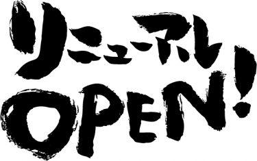 【タカキ薬局 27日 新装オープンです。】