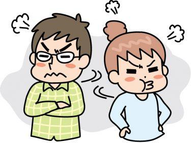 【夫婦げんかと不妊症の関連】