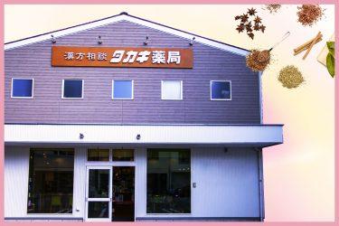 【お店の近況】