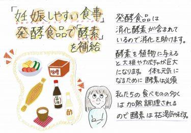 【妊娠しやすい食事 発酵食品】