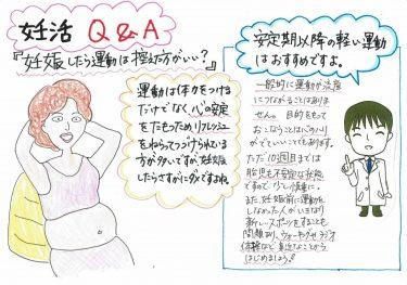 【妊活中に運動は控えた方がいいの?】
