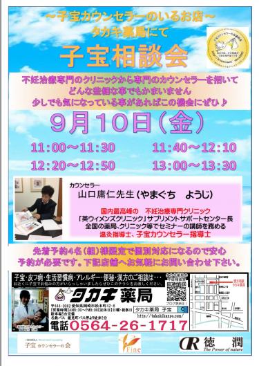 【9月10日 タカキ薬局不妊相談会のご案内】